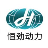 上海恒劲动力科技有限公司招聘