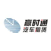 深圳市赢时通汽车服务有限公司招聘