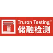 上海储融检测技术股份有限公司