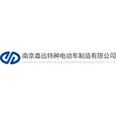 南京嘉远特种电动车制造有限公司